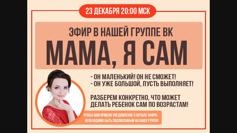 Эфир с Анной Саночкиной. Тема: «Мама, я сам»