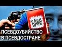 СИНДРОМ БАБЧЕНКО УКРАИНА ДОСКАКАЛАСЬ... новости аркадий бабченко жив убийство спецоперация сбу рф