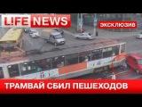 Трамвай в Перми сбил двух пешеходов. 10 июля. Видео