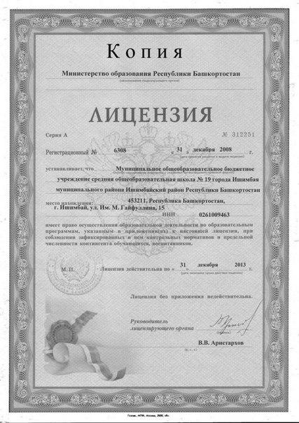 Лицензия на право ведения образовательной деятельности серия А 055995, регистрационный номер 758 от 07 апреля 2008...