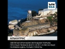 ЪFM: Спецпроект Невыносимые условия - Алькатрас