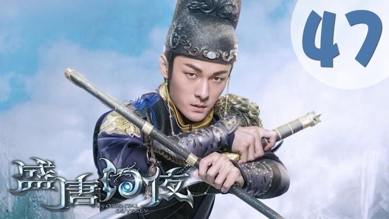 【ENG SUB】盛唐幻夜 47 | An Oriental Odyssey 47(吴倩、郑业成、张雨剑、董琦主演)