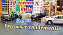 10 СЕРИЯ / СЛУЧАЙНЫЕ СВИДЕТЕЛИ /
