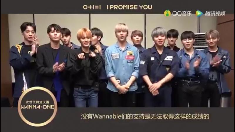 [MESSAGE] 180419 | Сообщение от Wanna One для QQ Music