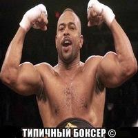 Типичный Боксёр, 15 ноября 1998, Нововоронцовка, id183722436