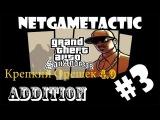 GTA San Andreas: Крепкий Орешек 4.0 - Часть 3