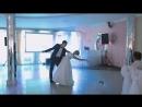 Анастасия и Алексей танец 10.08.18