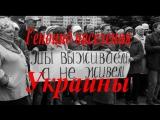 Запрет Львовом на Украине Русского культурного продукта это настоящий геноцид.