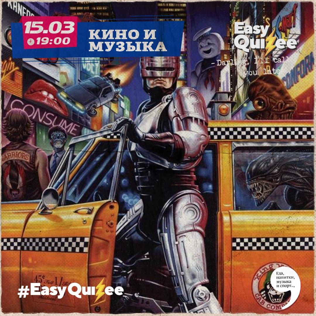 Афиша 15/03 Easy Quizee: МУЗЫКА И КИНО