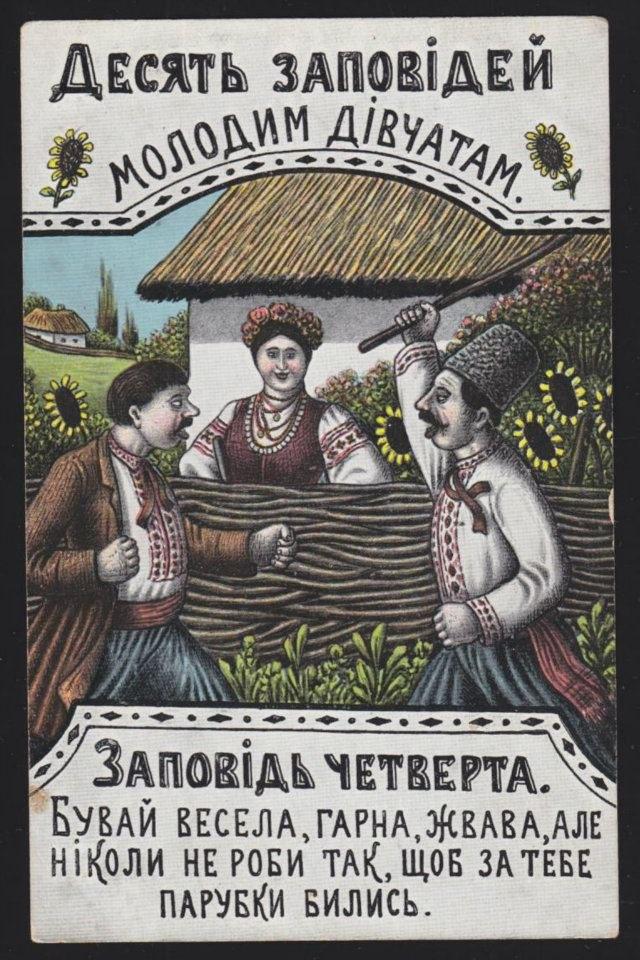 Четверта заповідь для українських дівчат