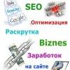 Заработок в интернете, SEO оптимизация и раскрут