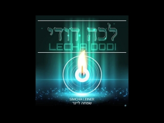 Lecha Dodi ft Simcha Leiner mp4