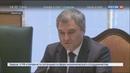 Новости на Россия 24 • Володин назвал блокировку Кадырова в Instagram и Facebook затыканием ртов