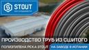 Производство труб из сшитого полиэтилена PEX-a STOUT на заводе в Испании