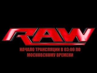 WWE Monday Night Raw 18.06.2018 от Кенникса