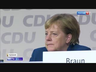 У Меркель появился начальник - новый лидер ХДС