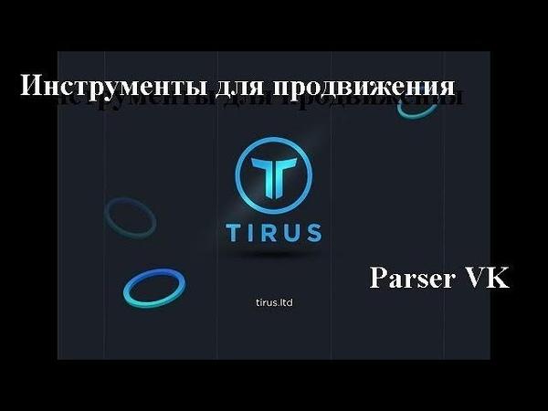 TIRUS. INDIGO Инструменты для продвижения Parser VK.