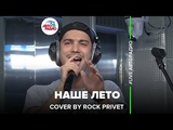 Валентин Стрыкало Linkin Park - Наше Лето (Cover by ROCK PRIVET) #LIVE Авторадио