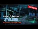 Сталкер - Охота на Иллюзию. ( Аудио рассказ \ САМИЗДАТ )