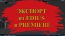 EXPORT EDIUS PROJECT TO PREMIERE/ ЭКСПОРТ ИЗ ЭДИУС В ПРЕМЬЕР/AAF export