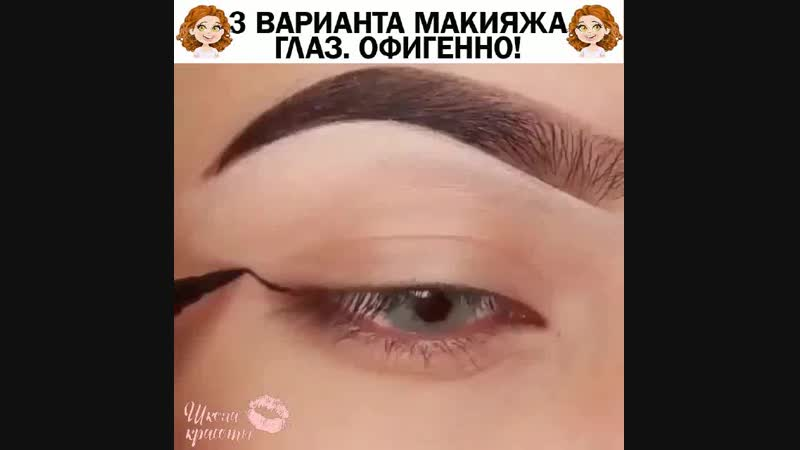 3 варианта макияжа глаз