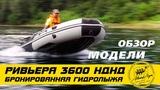 Ривьера 3600 НДНД