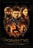 «Робин Гуд: Начало» (Robin Hood, 2018)