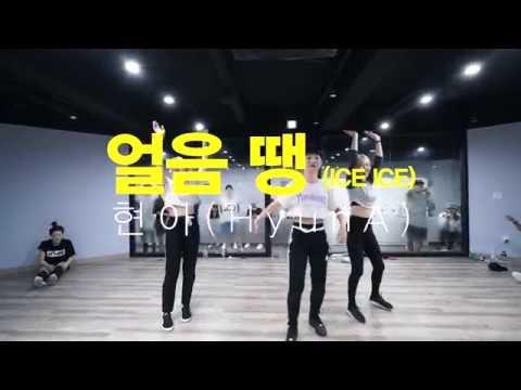 JEI | 얼음땡(ICE ICE) - 현아(HYUNA) | E DANCE STUDIO | KPOP CHOREOGRAPHY CLASS | 이댄스학원
