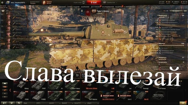 World of Tanks Слава вылезай 😱