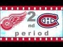 NHL 2018―2019 REGULAR SEASON 15 ОКТЯБРЯ 2018 DETROIT RED WINGS VS MONTREAL CANADIENS 2―ND PERIOD
