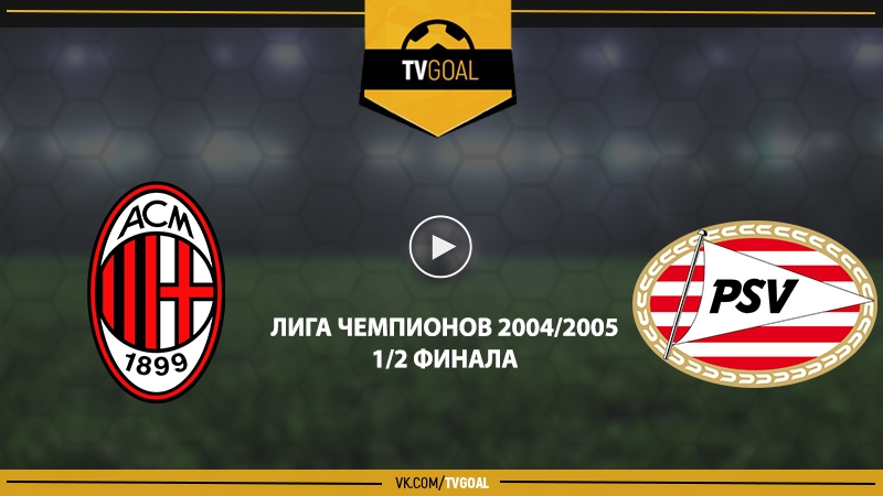 Милан - ПСВ Эйндховен. Повтор матча полуфинала ЛЧ 2005