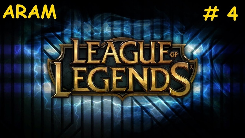 League of Legends Просто LoL ARAM 4