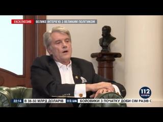 Ющенко считает жителей Донбасса недоукраинцами