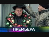 Большая премьера- новогодние серии «Пса» 31 декабря в 21:45 на НТВ