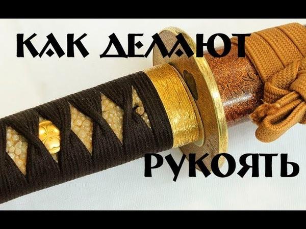Рукоять катаны. Как делают рукоять и оплетку японского меча