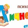 """Детский психологический центр """"Личность"""""""