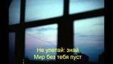 Елена Фролова - Не улетай ввысь LYRICS