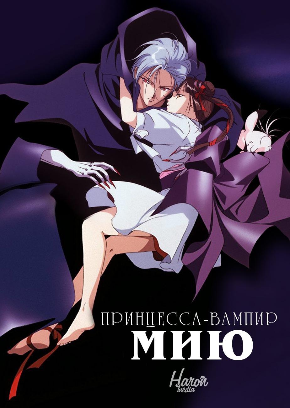 Принцесса-вампир Мию