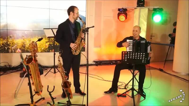SaxAkkord Duo - Sabre Dance (A. Hachaturyan)