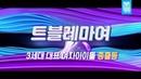 (Eng sub) SBS [2018 가요대전 예고] 엑방원 트블레마여 1군 총출동! 역대급 full 라인업 총정 47532