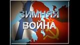 Зимняя война. Конфликт между СССР и Финляндией. 58. Начнём сначала