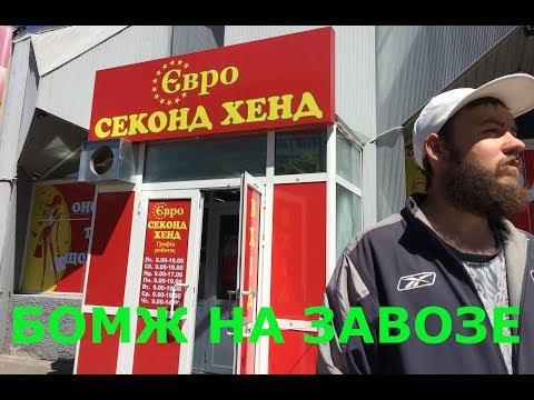 СЕКОНД ХЕНД ПАТРУЛЬ 3 ЗАВОЗ БОМЖ МОДНИК ЧЕРКАССЫ Blond Man