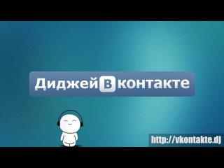 Можно скачать с vk бесплатно на этом сайте!
