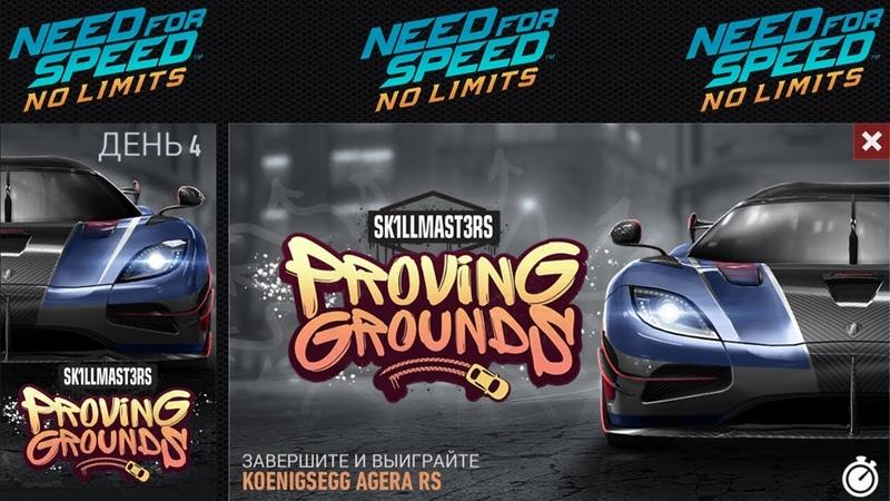 NFS: No Limits — Событие на KOENIGSEGG Agera RS [День 4: Блитц]