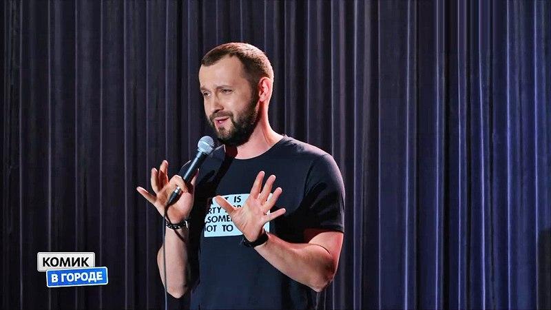 Комик в городе, 1 сезон, 9 выпуск. Ростов-на-Дону (29.04.2018)