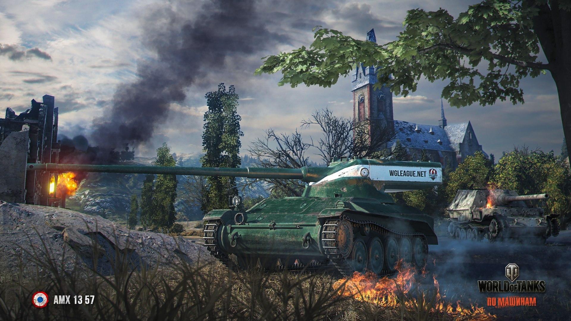 рисунок AMX-13-57