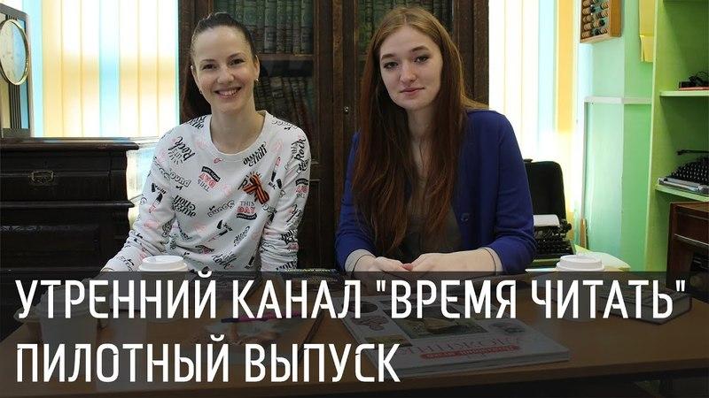 Утренний канал Время читать, пилотный выпуск