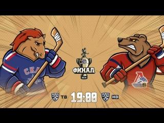 LIVE! Финал Кубка Харламова 2018. «СКА-1946» - «Локо». Матч №4
