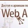 """""""Web-архив"""" - доступ к архивам по сети Интернет"""