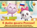 ДеньФлага_2018_ВК